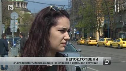 Българските тийнейджъри не могат да се справят с живота