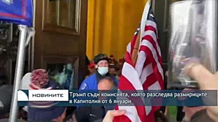 Тръмп съди комисията, която разследва размириците в Капитолия от 6 януари