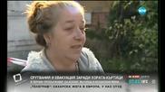 Перничани, евакуирани заради хора-къртици: Животът ни е съсипан!