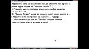 Как да сложа яки ефекти и разни опции с Camtasia Studio 7 .. [ Пълен провал за мен .. !! ]