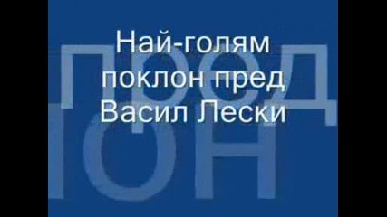 Поклон Пред Гунди И Васил Левски Наи Великите Българи Поклон! Почивайте В Мир! Поклон