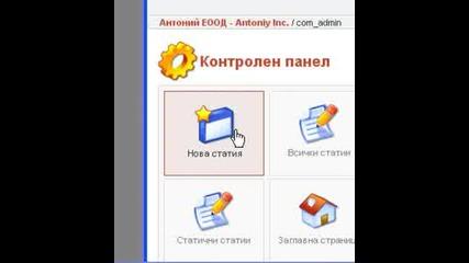 Хакване на сайт продаващ турски продукти - Unknown Bulgarian Hacker