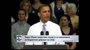Барак Обама  представи плана си за намаляване на бюджетня дефицит на САЩ