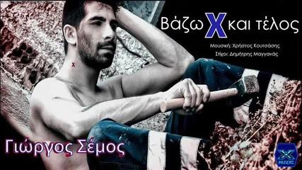 Vazo X kai telos - Giorgos Semos