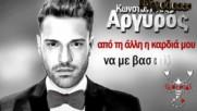 Константинос Аргирос - пътешествието започна
