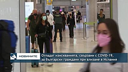 Отпадат изискванията, свързани с COVID-19, за български граждани при влизане в Испания