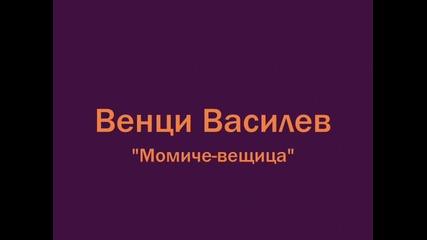 Венци Василев-момиче,вещица