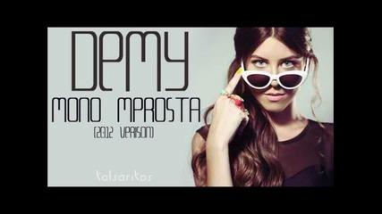 Demy - Mono Mprosta (2012 version) (1080p Hd)