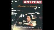 antipas - na se zhleuoun pio kala 1989
