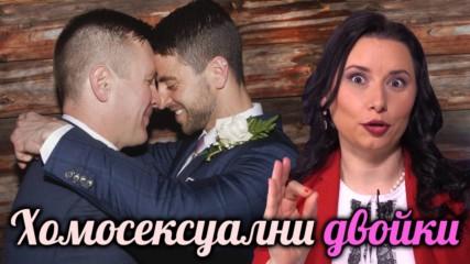 Какви са отношенията на хомосексуалните двойки?