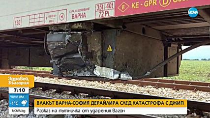 Разказ от първо лице на пътничка от дерайлиралия влак край Каменец