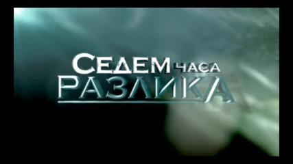 Седем часа разлика - Life After you (2011-2013)