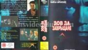 Зов за завръщане (синхронен екип 2, дублаж по bTV Cinema на 06.02.2010 г.) (запис)