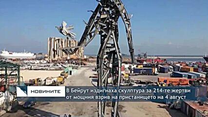 В Бейрут издигнаха скулптура за 214-те жертви от мощния взрив на пристанището на 4 август