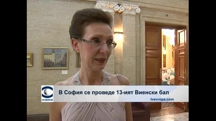В София се проведе 13-ият Виенски бал