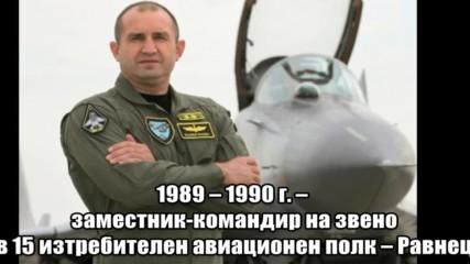 КОЙ Е ГЕНЕРАЛ РУМЕН РАДЕВ -
