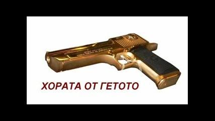 Horata Ot Getoto - Ritym I Rimi 2