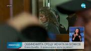 Прокуратурата прецизира обвиненията срещу съпругата на Васил Божков