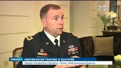 Американски танкове в България заради конфликта Украйна - Русия