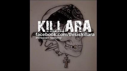 New!!! Killara - Интернет Гангстер