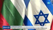 България открива почетно консулство в Йерусалим