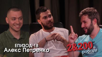 2&200podcast Алекс Петренко - Вкусни места, градски живот и младежи на 30 (еп.18)