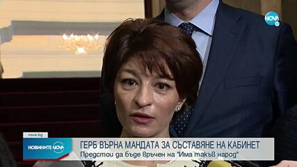 ГЕРБ върна мандата за съставяне на правителство