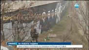 102-метрова арт стена ще ни посреща на входа на София