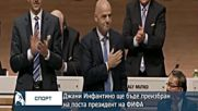 Джани Инфантино ще бъде преизбран на поста президент на ФИФА през юни