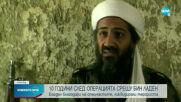 10 години след операцията срещу Осама бин Ладен