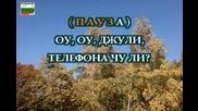 Васил Найденов - Джули - караоке инструментал