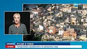 Броят на жертвите на земетресението в Италия продължава да расте