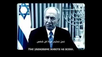 Лъжата - хоби на израелците