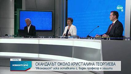 """Икономист"" иска оставката на Кристалина Георгиева"