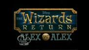 Завръщането на магьосниците : Алекс срещу Алекс 1 част Бг аудио