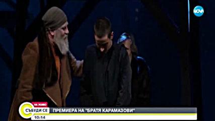 """Премиера на """"Братя Карамазови"""" на сцената на Народния театър"""