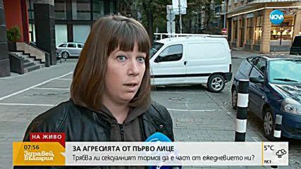 Университетска преподавателка е била подложена на сексуален тормоз в центъра на София