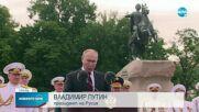 Голям парад на бойния флот в Русия