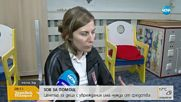 ЗОВ ЗА ПОМОЩ: Дом за деца с увреждания се нуждае от средства (ВИДЕО)