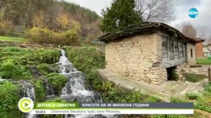 """ДОТАМ И ОБРАТНО"": Скалните великани до село Реселец"