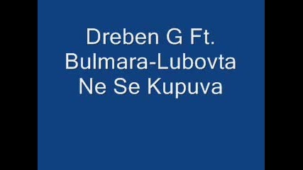 Дребен G ft. Bulmara - Любовта Не Се Купува