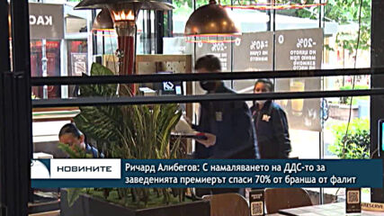 Ричард Алибегов: С намаляването на ДДС-то за заведенията премиерът спаси 70% от бранша от фалит