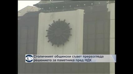 Столичният общински съвет преразгледа решението за паметника пред НДК