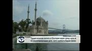Турция използва взетите от България мерки срещу шапа за вътрешнопропагандни цели