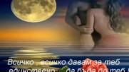 Превод Стратос Дионисиоу - Всичко давам за теб