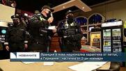 Франция в нова национална карантина от петък, в Германия - частична от 2-ри ноември