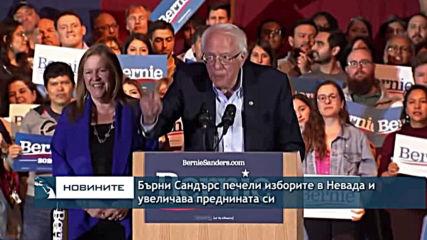 Сандърс печели първичните избори за президентска номинация на демократите в Невада
