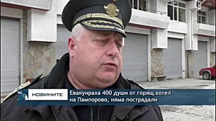 Евакуираха 400 души от горящ хотел в Пампорово, няма пострадали