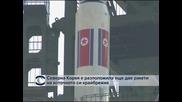 Северна Корея позиционира още две ракети на източното си крайбрежие