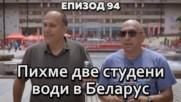 Пихме две студени води в Беларус